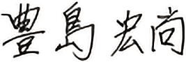 豊島 宏尚